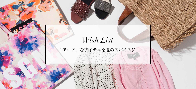 Wish List 2021 Summer